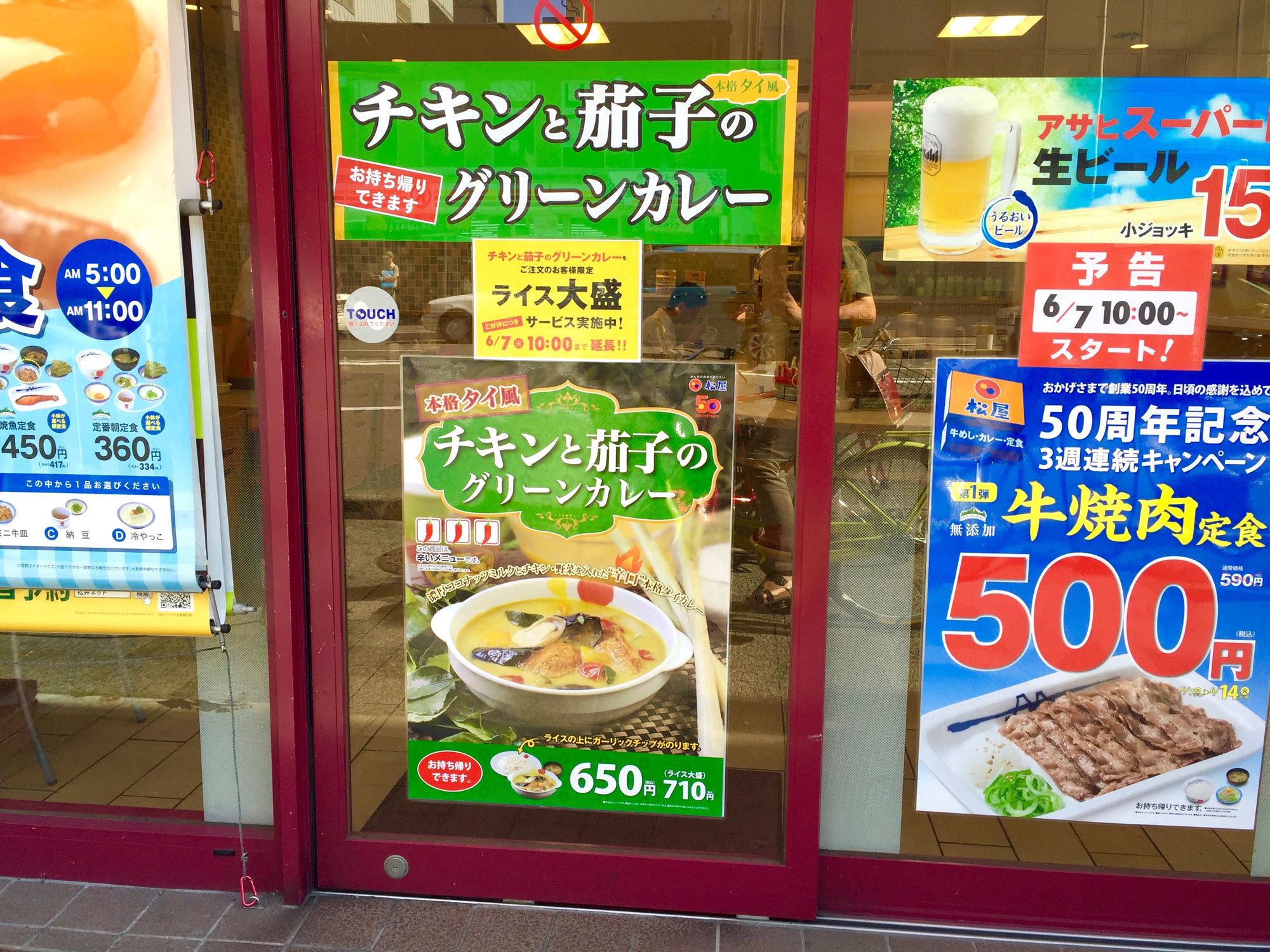 松屋の限定!『タイ風グリーンカレー』を食べてみた。