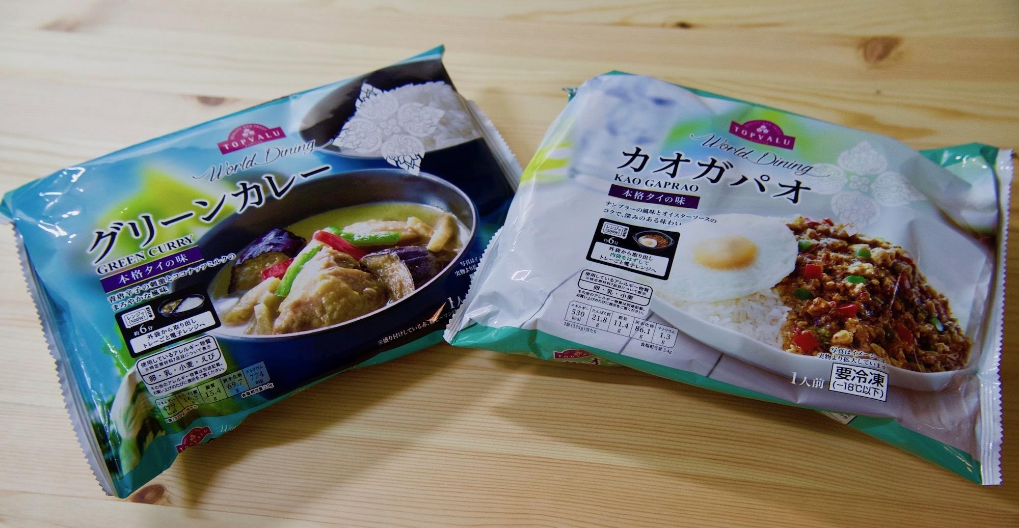 イオンで売ってる冷凍タイ料理は予想外の本格派!『カオガパオ』と『グリーンカレー』を食べてみた。